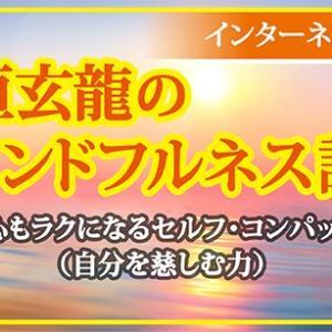 マインドフルネス インターネット・オンライン配信講座 受付終了の報告