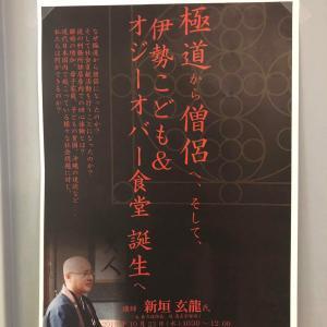 愛知県立大学講義アウトサイダーの比較文化・社会論