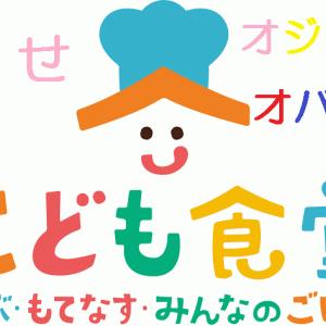 第31回 伊勢こども&オジーオバー食堂   開催日のお知らせ