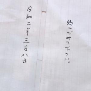 日々是好日 大菩薩峠が届いた 龍昌寺の  西川さん