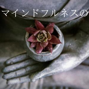 仏教的マインドフルネスの方向性 (5)カースト制度の象徴でもある「差別・暴力・貧困」からの脱却