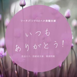 伊勢こども&オジーオバー食堂に有機野菜を寄付 花瑛塾の仲村之菊さん(のんちゃん)