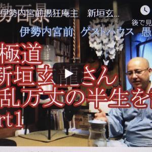 伊勢動画百景 新垣玄龍さん波乱万丈の半生を語る ロングインタビューpart2