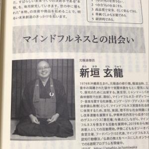 月刊誌「ザ・フナイ」12月号  「本物の探究者」マインドフルネスと人生について