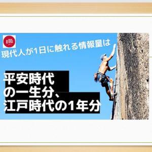 現代の情報量は平安時代の一生分、江戸時代の一年分 2045年問題/シンギュラリティ