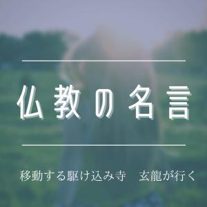 【仏教の名言】移動する駆け込み寺 玄龍が行く