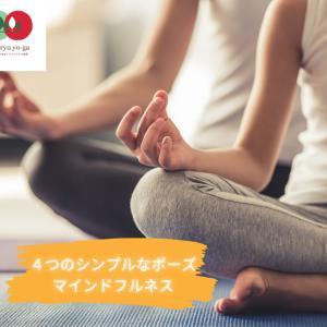『グループレッスン開催』4つのシンプルなポーズ+マインドフルネス 腰痛予防・対策などに