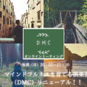 【DMC】明日 20:00~21:00 オンラインミーティング 生きづらさを抱えている方々へ