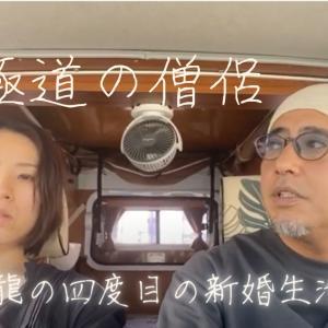 【YouTube動画配信】元極道の僧侶 玄龍の4度目の新婚生活 ドライブ編
