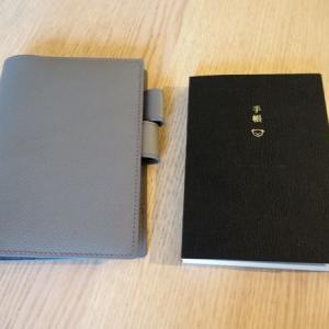 来年度の手帳はほぼ日シュタイフコラボ!ミンネでオーダーした手帳カバー