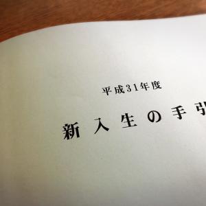 高校入学説明会&あわび