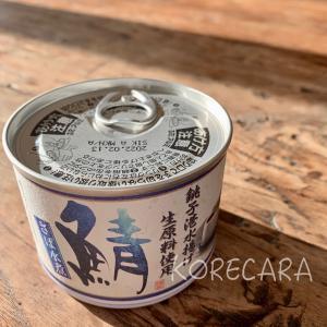 || 今週のまとめて料理!! 缶×缶で楽々レシピ 編 ||