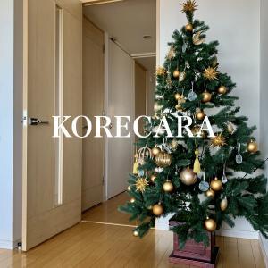 || このツリーで10回目のクリスマス♪選んでよかったポイント3つ ||