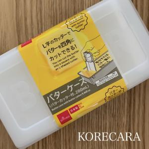|| コンパクト&シンプルホワイト♪ 冷凍庫に収まり良し『ダイソーのバターケース』 ||