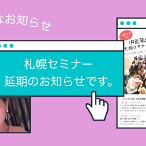 【大切なお知らせ】札幌セミナー延期のお知らせです