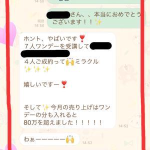 【クライアント実績】今月の売上が既に130万円!!