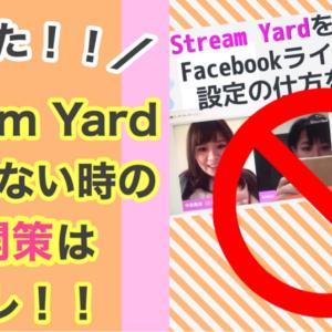 【Stream Yardの使い方】うまく使えない時は、ここをチェック!