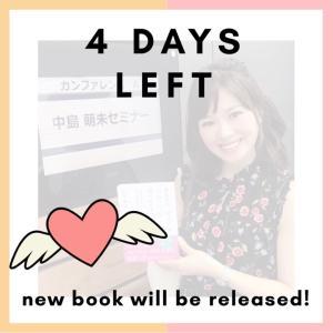【あと4日】いよいよ、2冊目リリースは月曜日!!