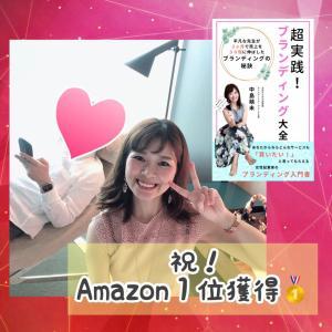 祝♡Amazonコンサルティング部門1位獲得