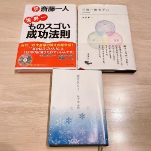 ともみ社長が、本日読んだ3冊の本♡