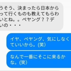 日本から突然の・・・!!!