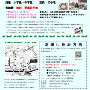 12/15(日) クリスマスイベント開催のお知らせ