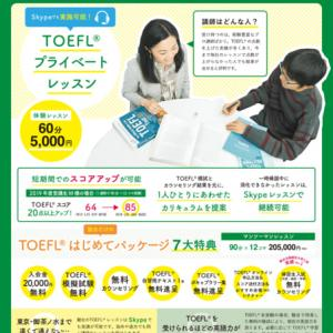 TOEFLスコア 即時通知