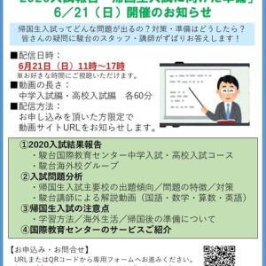 【中学・高校入試コース】開催迫る!オンラインセミナーのお知らせ