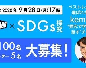 「#せかい部×SDGs探究」プロジェクト 高校生レポーター募集中!