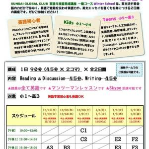 Winter School 申込開始!