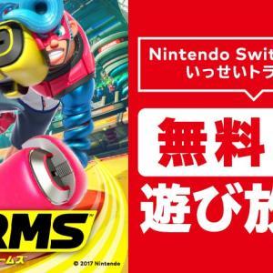 ニンテンドースイッチソフト「ARMS」が期間限定で無料で遊べる!