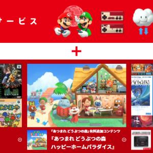NintendoSwitchOnline + 追加パックの詳細が発表されました