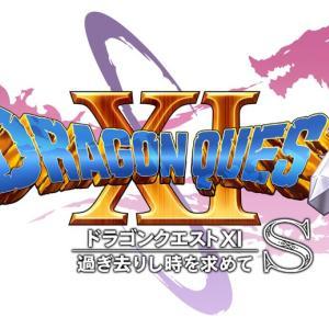 ニンテンドースイッチ版「ドラゴンクエスト11」の正式発売が決定