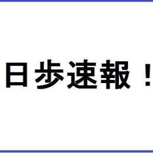 【7月末日権利優待の逆日歩速報・・・最高逆日歩は4銘柄でした!】