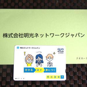 【利回り4.3%の8月QUOカード優待♪】