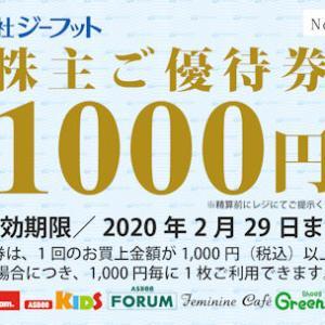 【6万円台!利回り4.6%の8月&2月優待券♪】各種優待との併用も♪