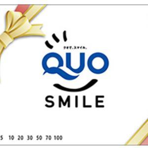 【8月超高額QUOカード優待新設!】株式分割で投資額も半分に!