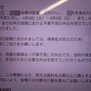 1368:外出自粛要請キタ――(゚∀゚;)――!!