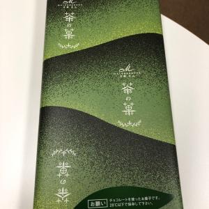 茶の菓(東京、明大前 安心の美容電気脱毛サロンアンヴィー)