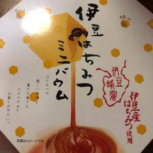 伊豆のお土産 (東京、明大前 安心の美容電気脱毛サロンアンヴィー)