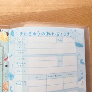 小学2年生、どんどんボロボロになっていく連絡帳とその対策!