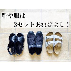 少ない靴や服はメリットは?心地よさをもとめたら3セットに行きつきました。