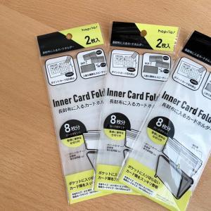 【収納】ダイソーで整理整頓!増えていく病院カードを綺麗にまとめるもの♪
