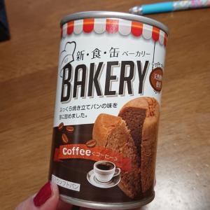 新・食・缶ベーカリー。