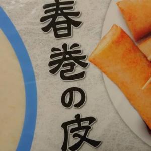 春巻き食べたい。