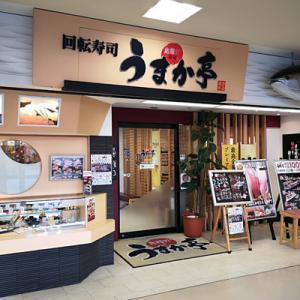 回転寿司 うまか亭 福島駅ピボット店@JR福島駅西口