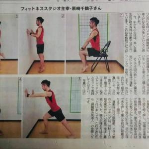 北海道新聞 夕刊