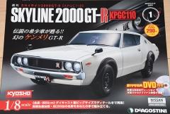 デアゴスティーニ週刊スカイライン2000GT-R[KPGC110] ケンメリGT-R創刊号はDVDだけでも楽しいぞ!