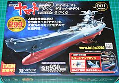 アシェット「宇宙戦艦ヤマト2002ダイキャストギミックモデルをつくる」創刊号 ズッシリ金属パーツの感触が楽しい!