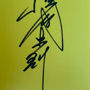YOKOOさんのサイン